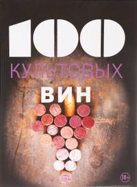 100 культовых вин, Матильда Юло