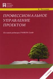 Профессиональное управление проектом, К. Хелдман