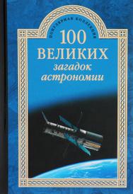 100 великих загадок астрономии, А. В. Волков