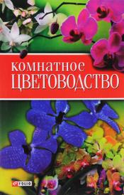 Комнатное цветоводство, Д. В. Таболкин, Е, К. Васильева, Ю. С. Пернатьев