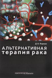 Альтернативная терапия рака, Д. Б. Корман