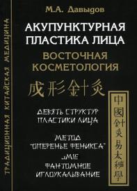 Акупунктурная пластика лица. Восточная косметология, М. А. Давыдов