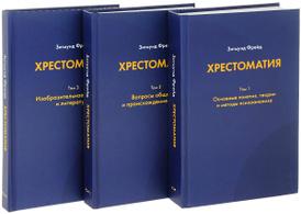 Зигмунд Фрейд . Хрестоматия. В 3 томах (комплект), Зигмунд Фрейд