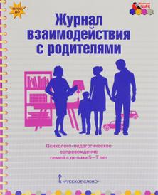 Журнал взаимодействия с родителями. Психолого-педагогическое сопровождение семей с детьми 5-7 лет, Е. П. Арнаутова