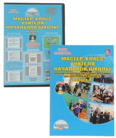 Мастер-класс учителя начальной школы. Дополнительный образовательные программы для внеурочной деятельности. Выпуск 4 (+ CD),