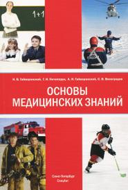 Основы медицинских знаний, И. В. Гайворонский, Г. И. Ничипорук, А. И. Гайворонский, С. В. Виноградов