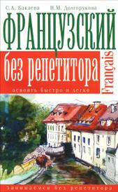 Французский без репетитора, С. А. Бакаева, Н. М. Долгорукова
