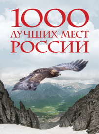 1000 лучших мест России, которые нужно увидеть за свою жизнь, 2-е издание (стерео-варио),