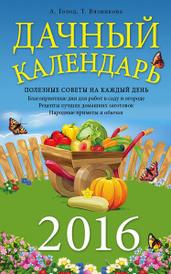 Дачный календарь 2016, А. Голод, Т. Вязникова