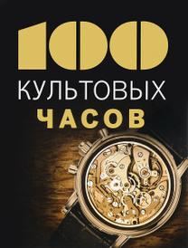 100 культовых часов, Эммануэль Лакруа, Тьерри Гаскес