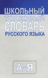 Школьный толковый словарь русского языка,