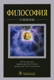 Философия. Учебник,