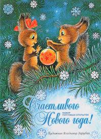 Счастливого Нового года! (набор из 8 почтовых открыток),