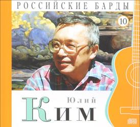 Российские барды. Том 10. Юлий Ким (+ CD), Юлий Ким