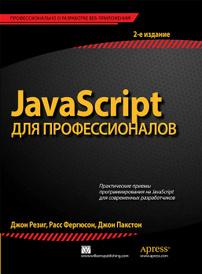 JavaScript для профессионалов, Джон Резиг, Расс Фергюсон, Джон Пакстон