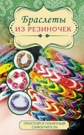 Браслеты из резиночек, Яна Радаева