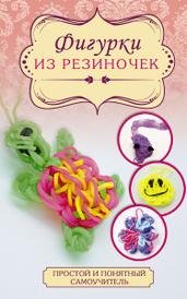 Фигурки из резиночек, Яна Радаева
