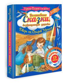 Волшебные сказки, возвращающие здоровье (+ DVD), Ирина Семина