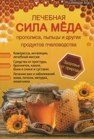 Лечебная сила меда, прополиса, пыльцы и других продуктов пчеловодства, Роземари Борт