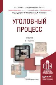 Уголовный процесс. Учебник, Бастрыкин А.И. - Отв. ред., Усачев А.А. - Отв. ред.
