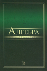 Алгебра. Учебник, М. М. Глухов, В. П. Елизаров, А. А. Нечаев