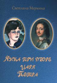 Янка при дворе Царя Петра, Светлана Меркина