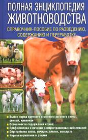 Полная энциклопедия животноводства,