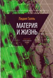 Материя и жизнь, Галль Л.