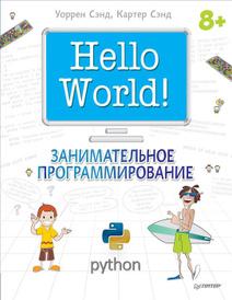 Hello World! Занимательное программирование, Уоррен Сэнд, КартерСэнд