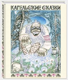 Карельские сказки,