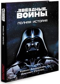 Звёздные Войны. Полная история, Кевин Андерсон, Дэниел Уоллес