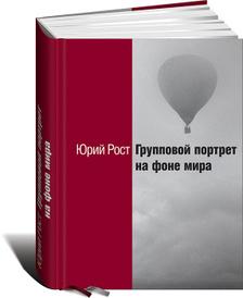 Групповой портрет на фоне мира, Юрий Рост