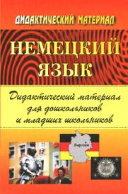 Немецкий язык. Дидактический материал для дошкольников и младших школьников, О. В. Комбарова