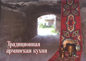 Традиционная армянская кухня (набор из 12 карточек),