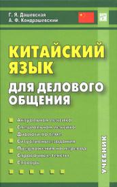 Китайский язык для делового общения (+ CD), Г. Я. Дашевская, А. Ф. Кондрашевский