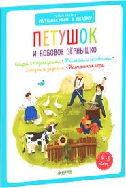 Петушок и бобовое зернышко (+ наклейки), Екатерина Баканова