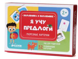 Я учу предлоги (набор из 32 карточек), Ольга Карякина