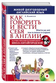 Как говорить и вести себя в Англии (+ CD), Л. Каминская