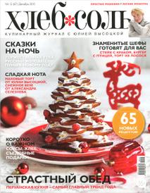 ХлебСоль, №12(67), декабрь 2015,