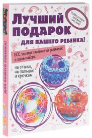 Лучший подарок для вашего ребенка! (комплект из 3 книг),