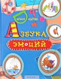 Азбука Эмоций, Наталия Кедрова
