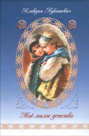 Моё милое детство, Клавдия Лукашевич