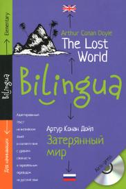 Затерянный мир / The Lost World: Elementary (+ CD), Артур Конан Дойл