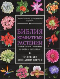 Библия комнатных растений, И. В. Березкина