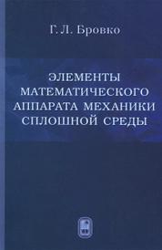 Элементы математического аппарата механики сплошной среды. Учебное пособие, Г. Л. Бровко