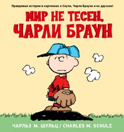 Мир не тесен, Чарли Браун, Чарльз М. Шульц