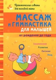 Массаж и гимнастика для малышей от рождения до года, Б. Г. Скачко