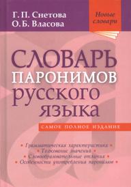 Словарь паронимов русского языка, Г. П. Снетова, О. Б. Власова