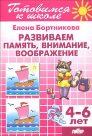 Тетрадь 13. Развиваем память, внимание, воображение. Для детей 4-6 лет, Е. Ф. Бортникова