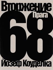 Йозеф Коуделка. Вторжение 1968, Йозеф Коуделка